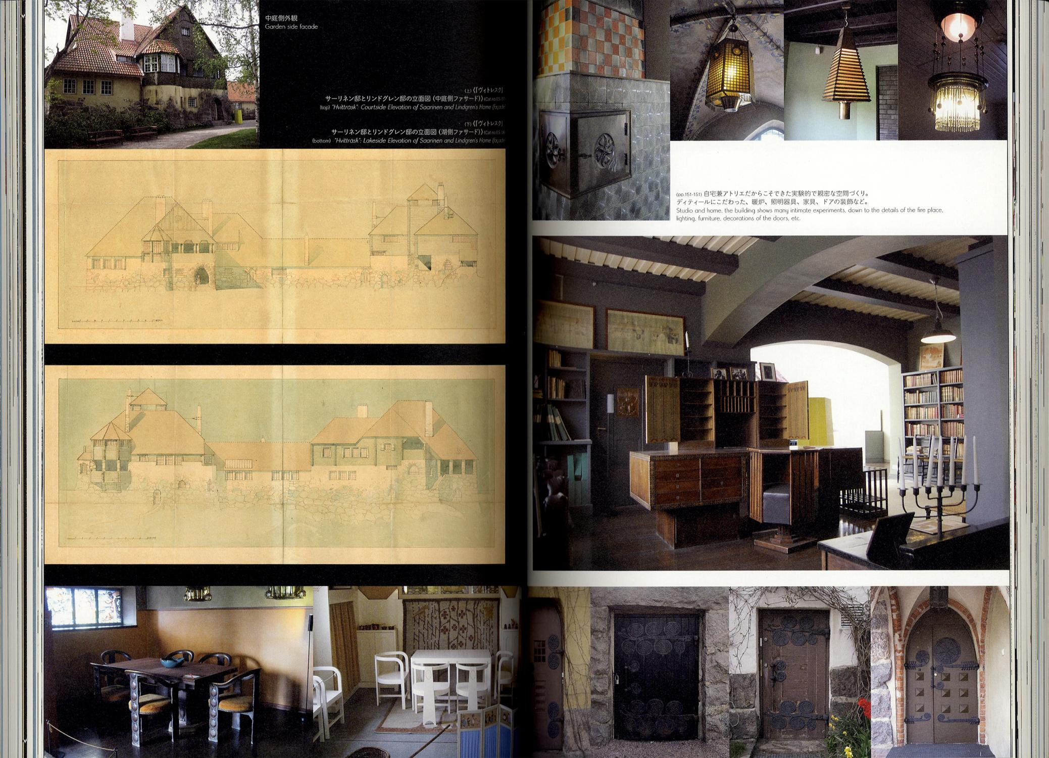 フィンランドのくらしとデザイン ムーミンが住む森の生活展図録[image4]