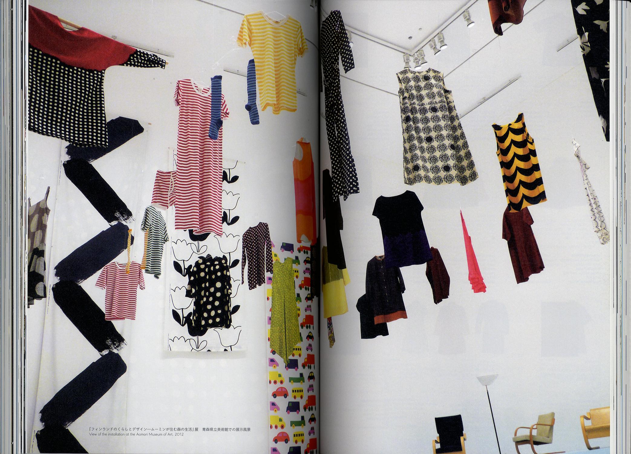 フィンランドのくらしとデザイン ムーミンが住む森の生活展図録[image5]