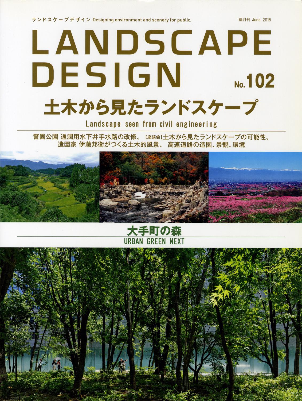 LANDSCAPE DESIGN ランドスケープデザイン No.102 2015年6月号