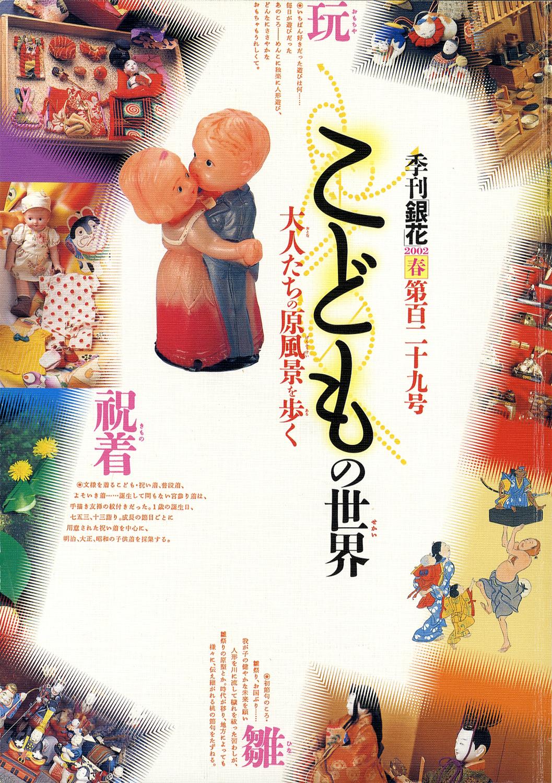 季刊 銀花 2002年 春 129号