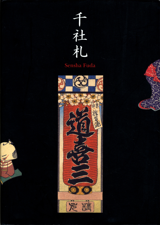 千社札 Sensha Fuda