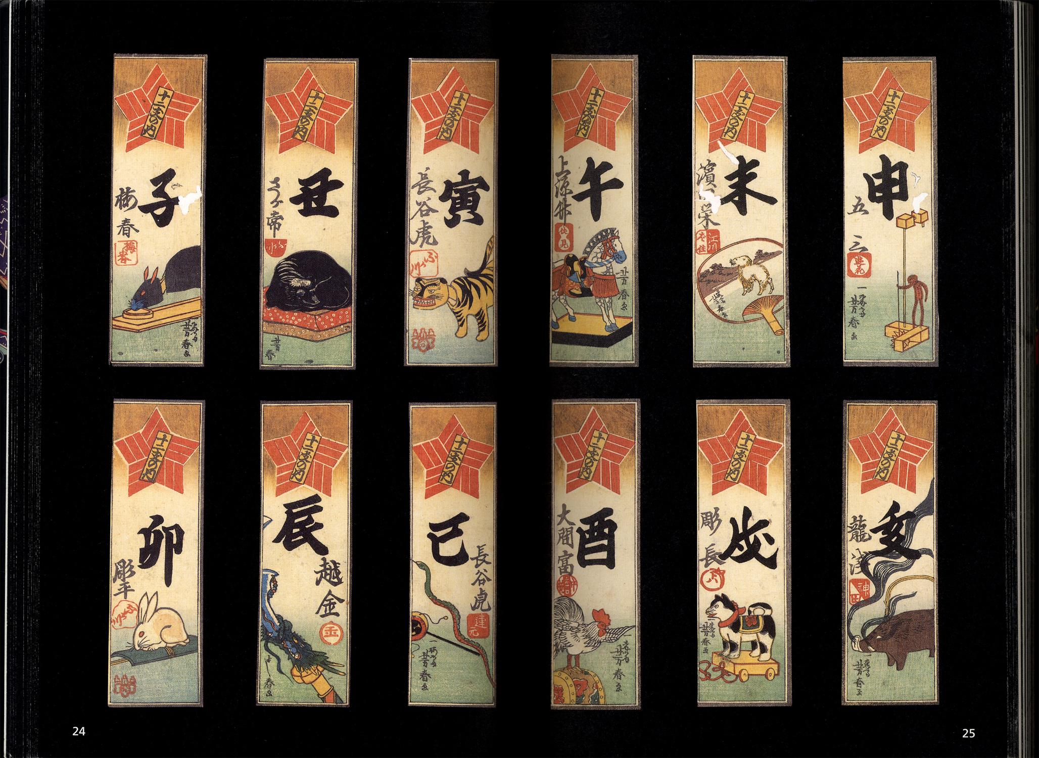 千社札 Sensha Fuda[image2]