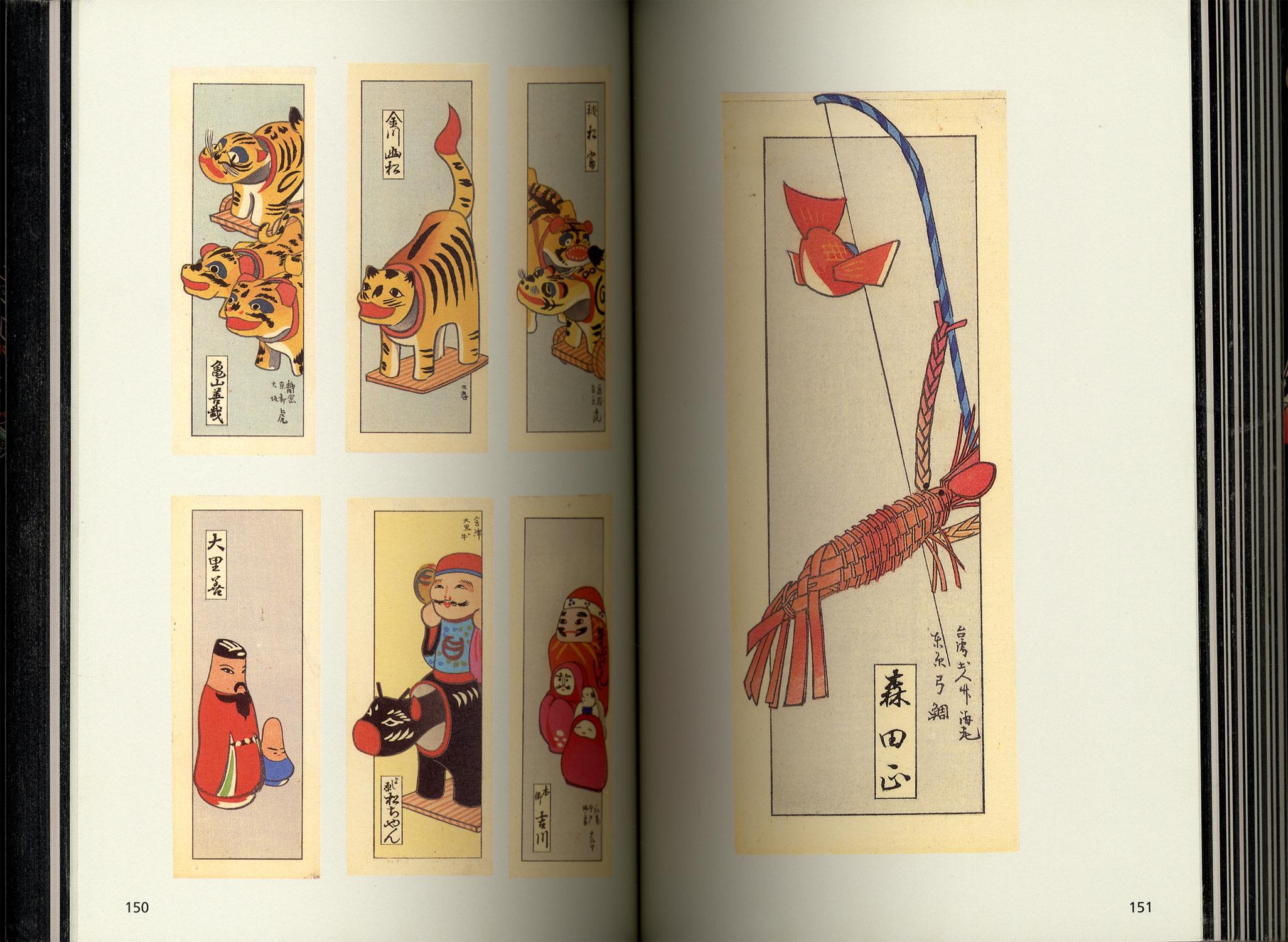 千社札 Sensha Fuda[image3]