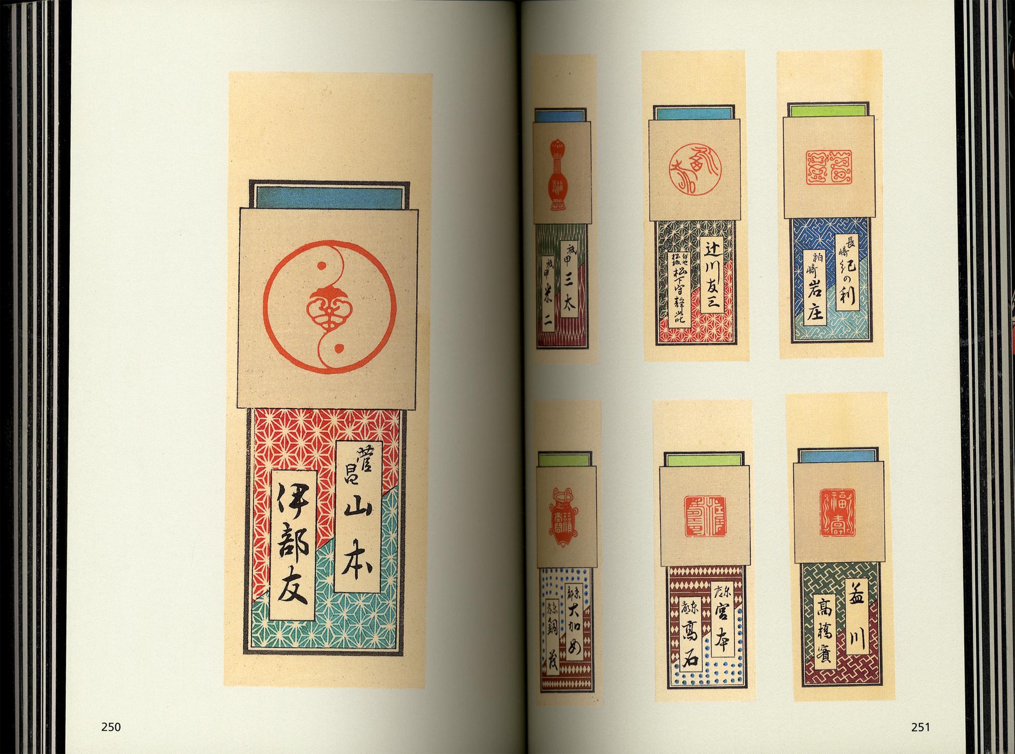 千社札 Sensha Fuda[image4]