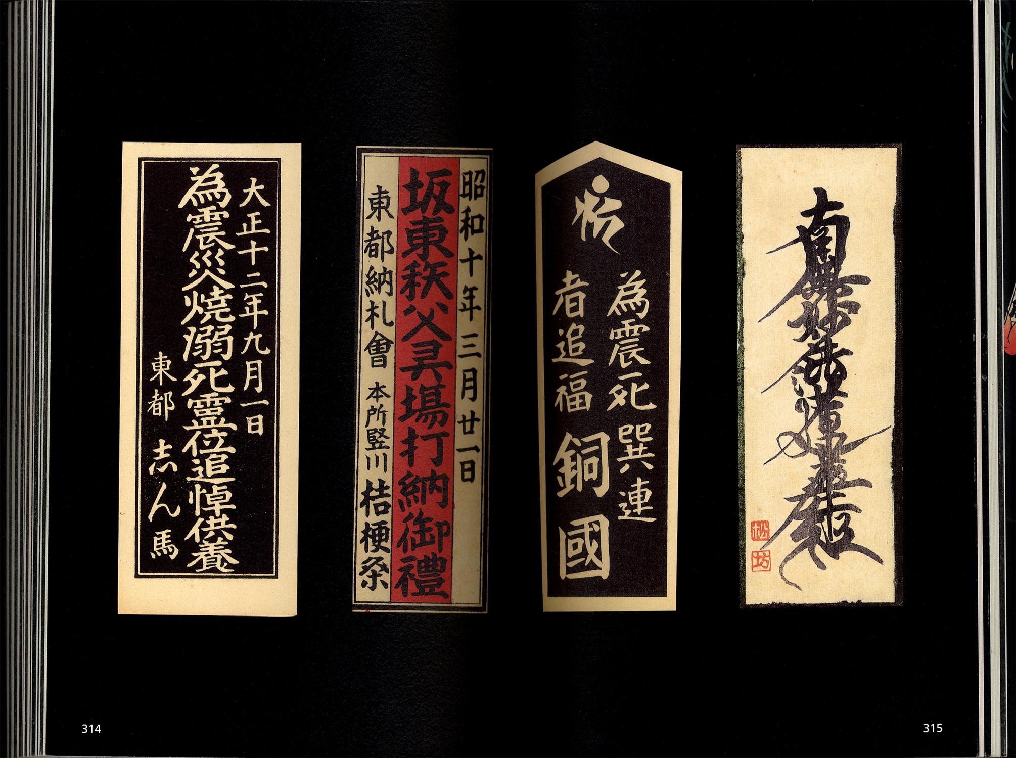 千社札 Sensha Fuda[image5]