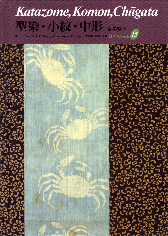型染・小紋・中形 Katazome、 Komon、 Chūgata 日本の染織15