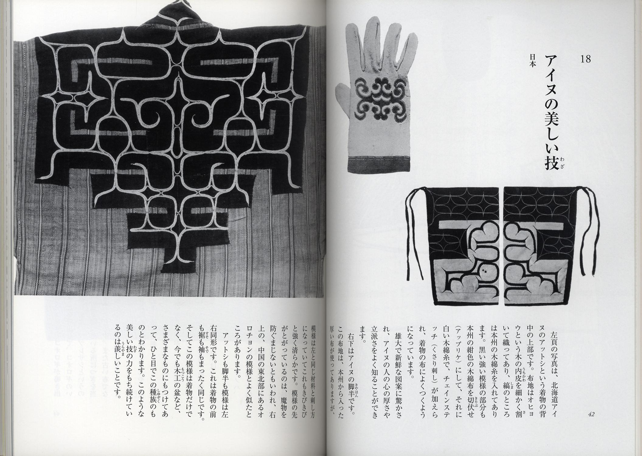 少年民藝館[image2]