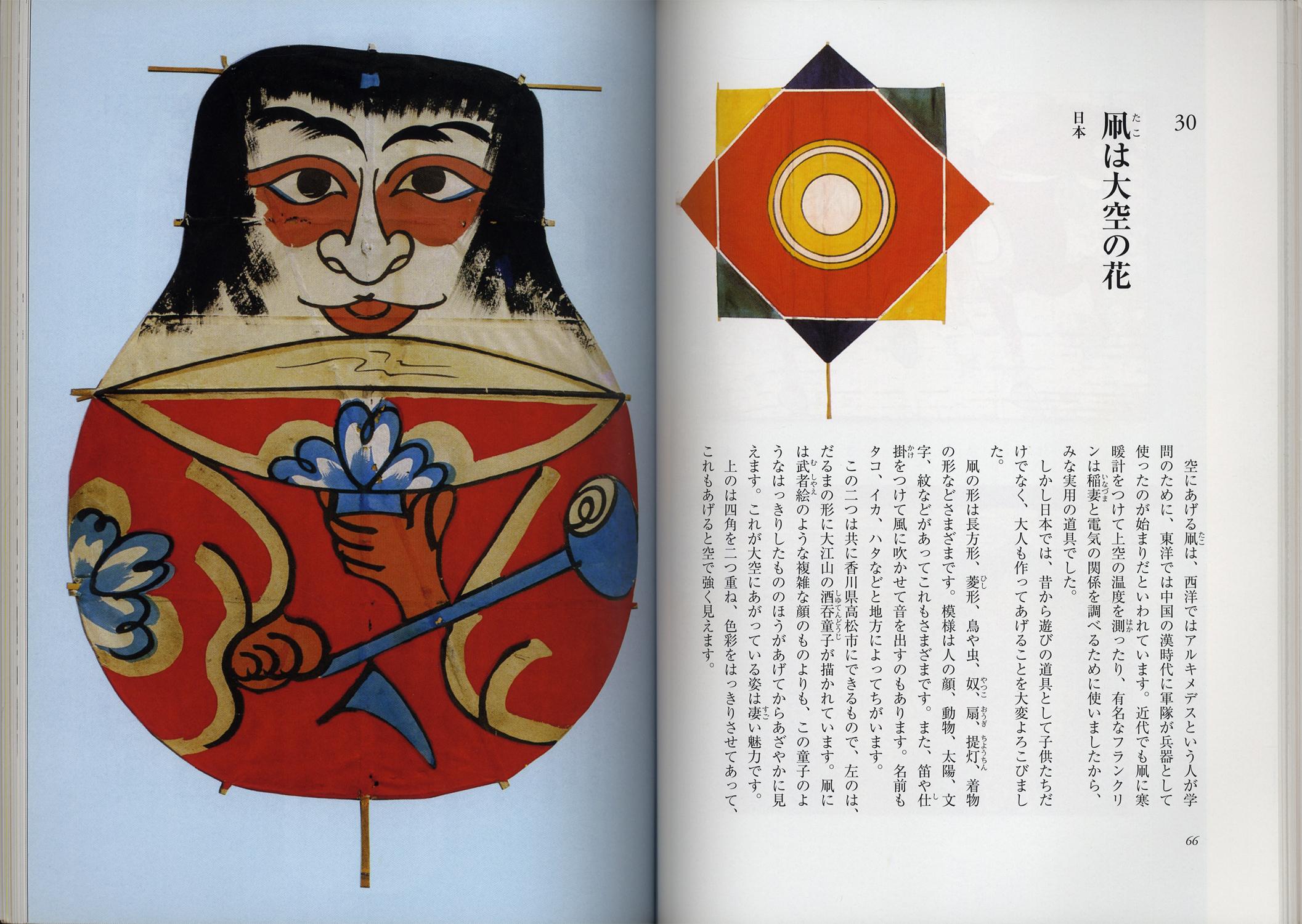 少年民藝館[image4]