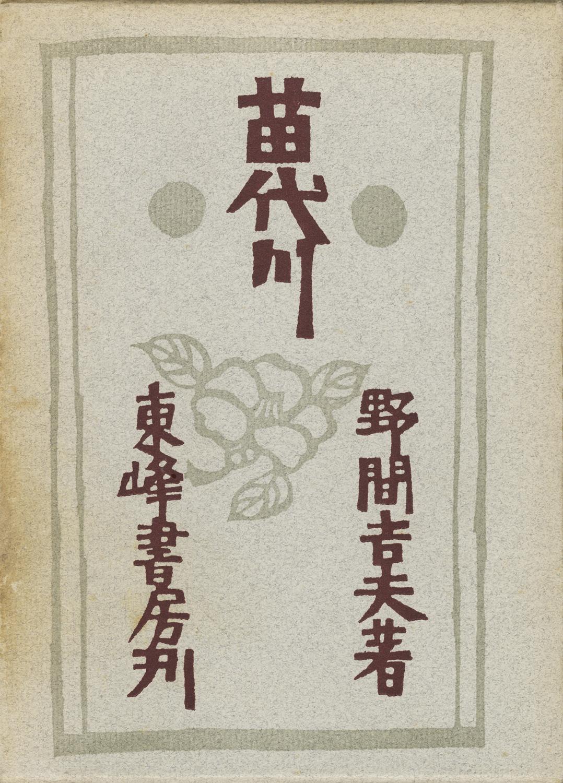 苗代川[image1]