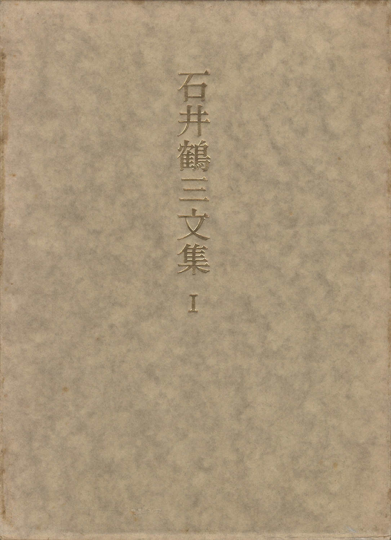 石井鶴三文集 I[image1]