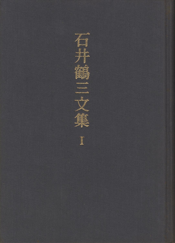 石井鶴三文集 I[image2]