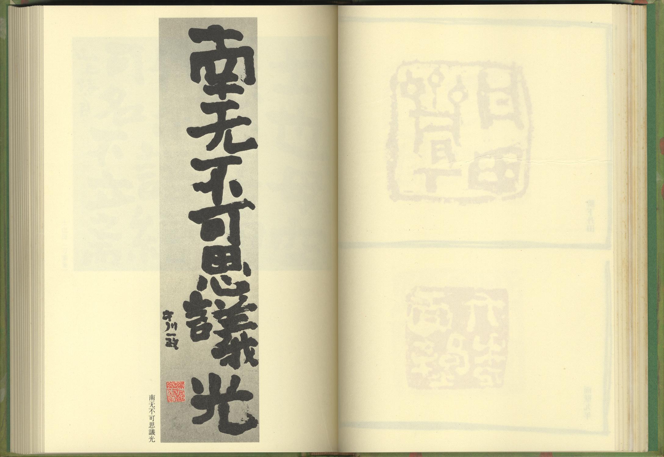 随筆 八十八[image4]