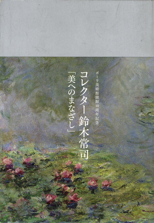 コレクター鈴木常司─美へのまなざし ポーラ美術館開館10周年記念