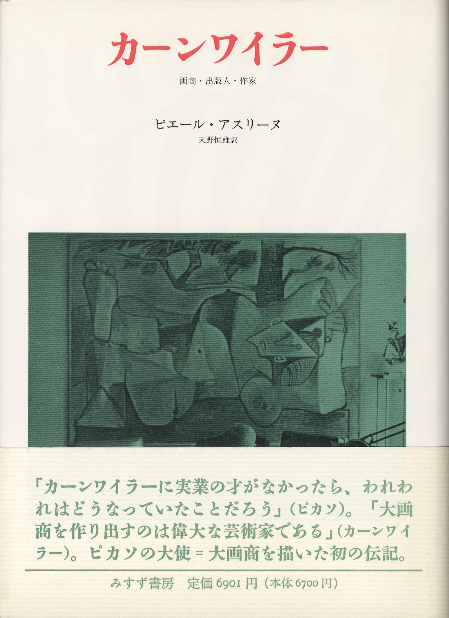 カーンワイラー 画商・出版人・作家[image1]