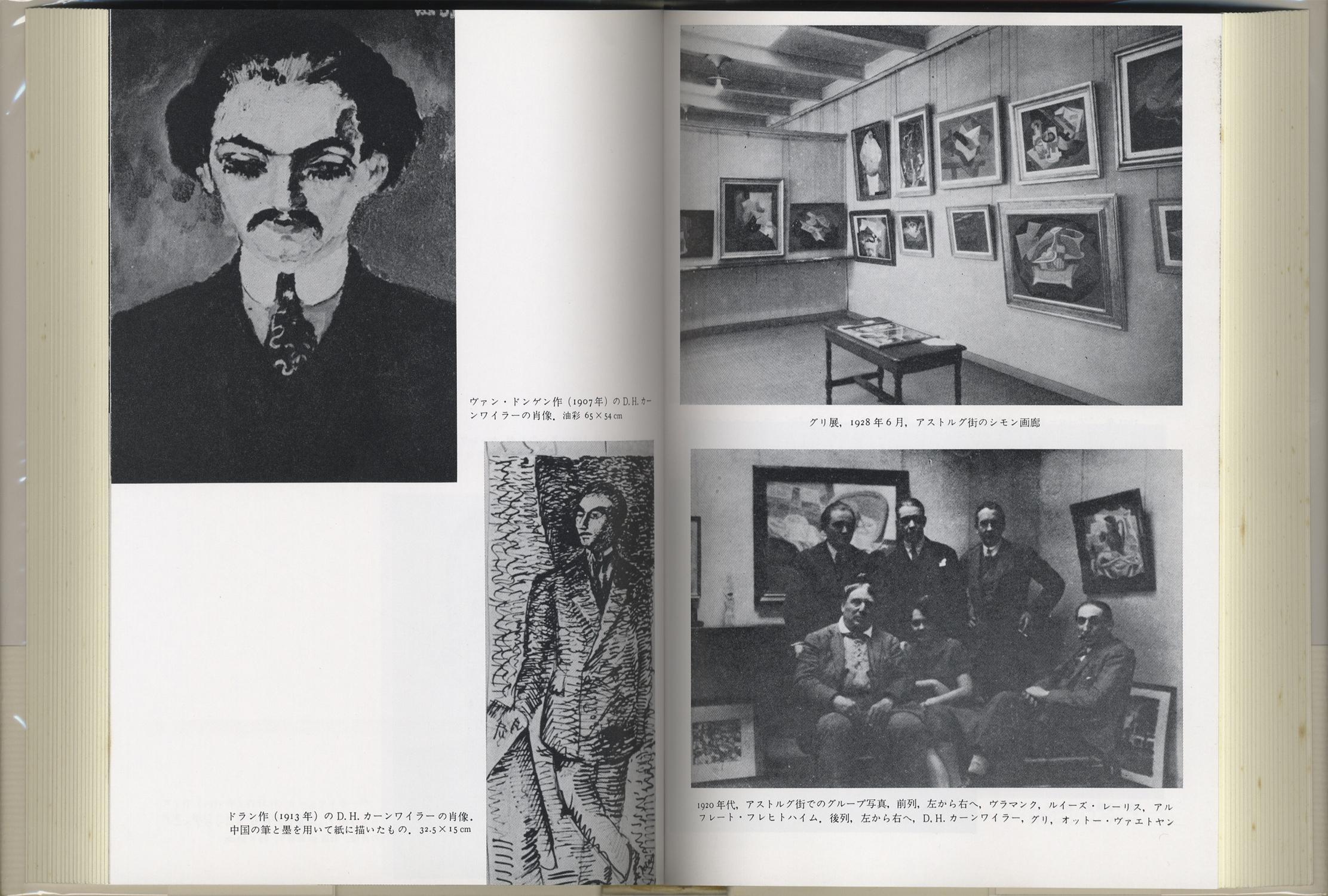 カーンワイラー 画商・出版人・作家[image3]