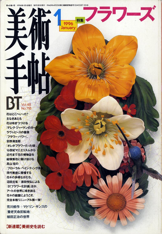 美術手帖 1996年1月号