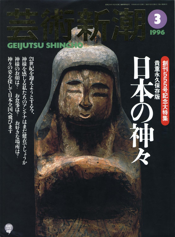 芸術新潮 1996年3月号 創刊555号記念大特集
