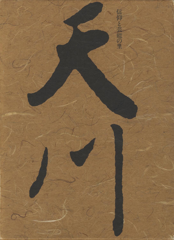天川 信仰と芸能の里