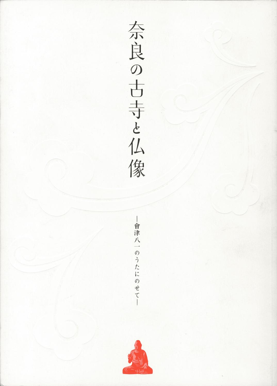 「奈良の古寺と仏像─會津八一のうたにのせて─」展 平城遷都1300年記念