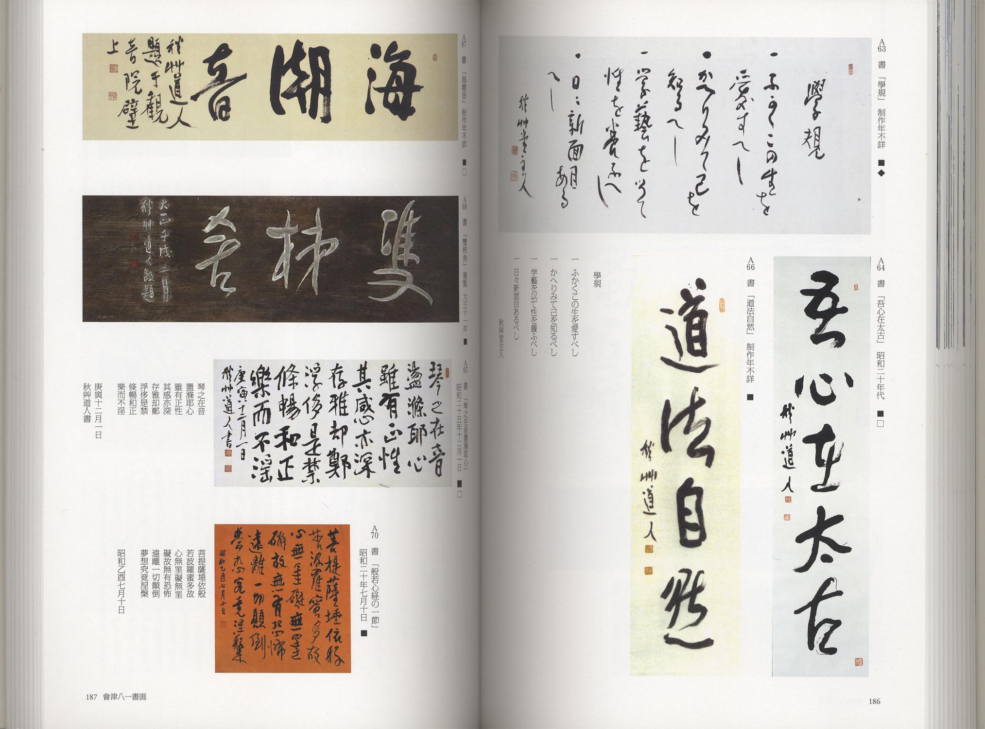 「奈良の古寺と仏像─會津八一のうたにのせて─」展 平城遷都1300年記念[image3]