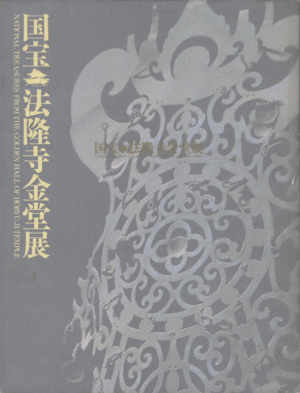 国宝 法隆寺金堂展 目録