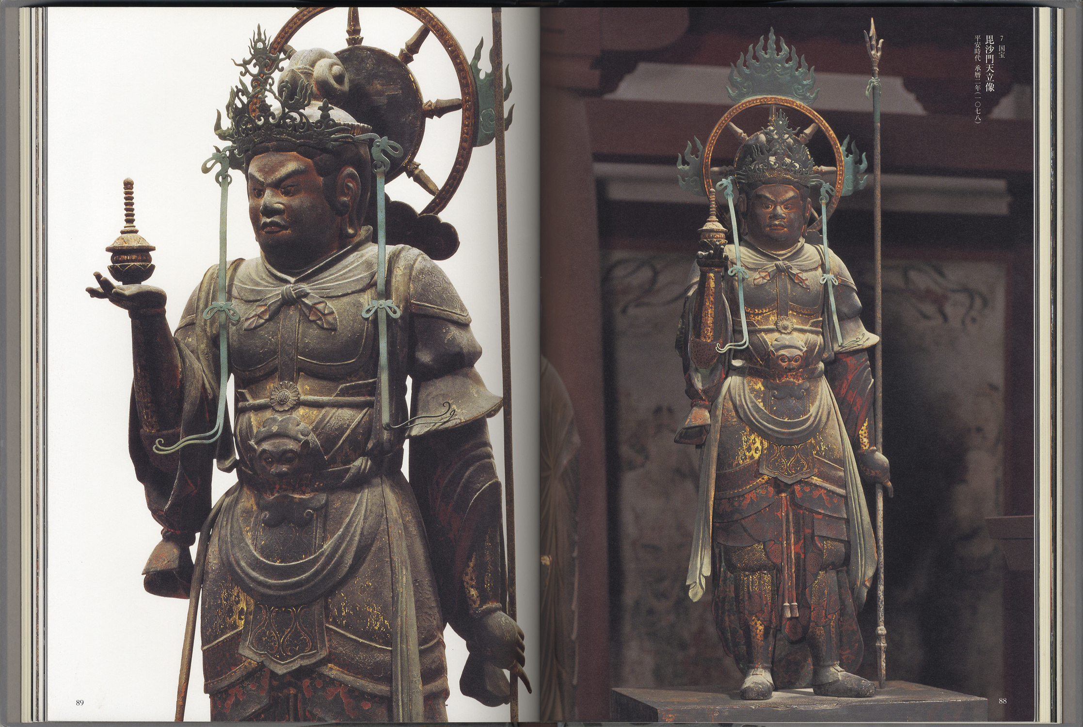 国宝 法隆寺金堂展 目録[image2]