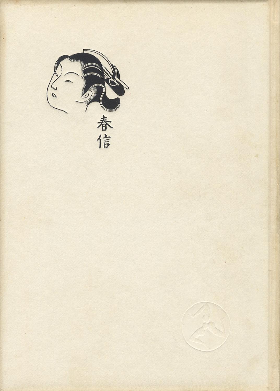 秘版 春信[image2]
