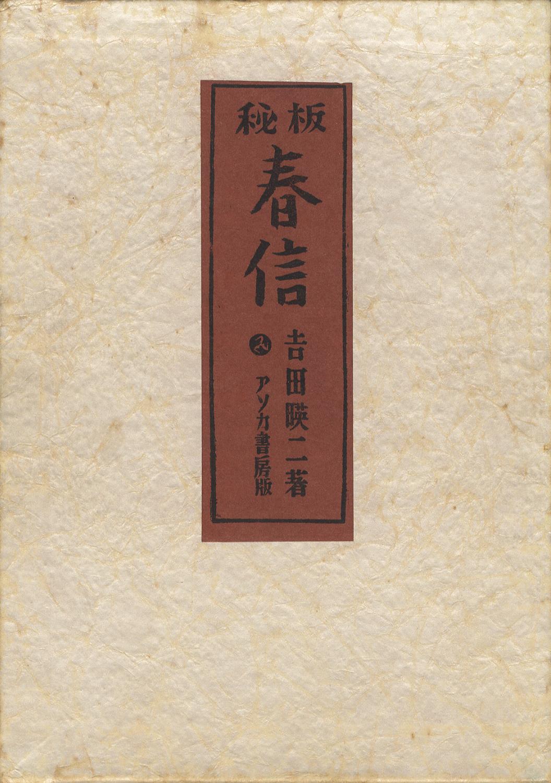 秘版 春信[image3]