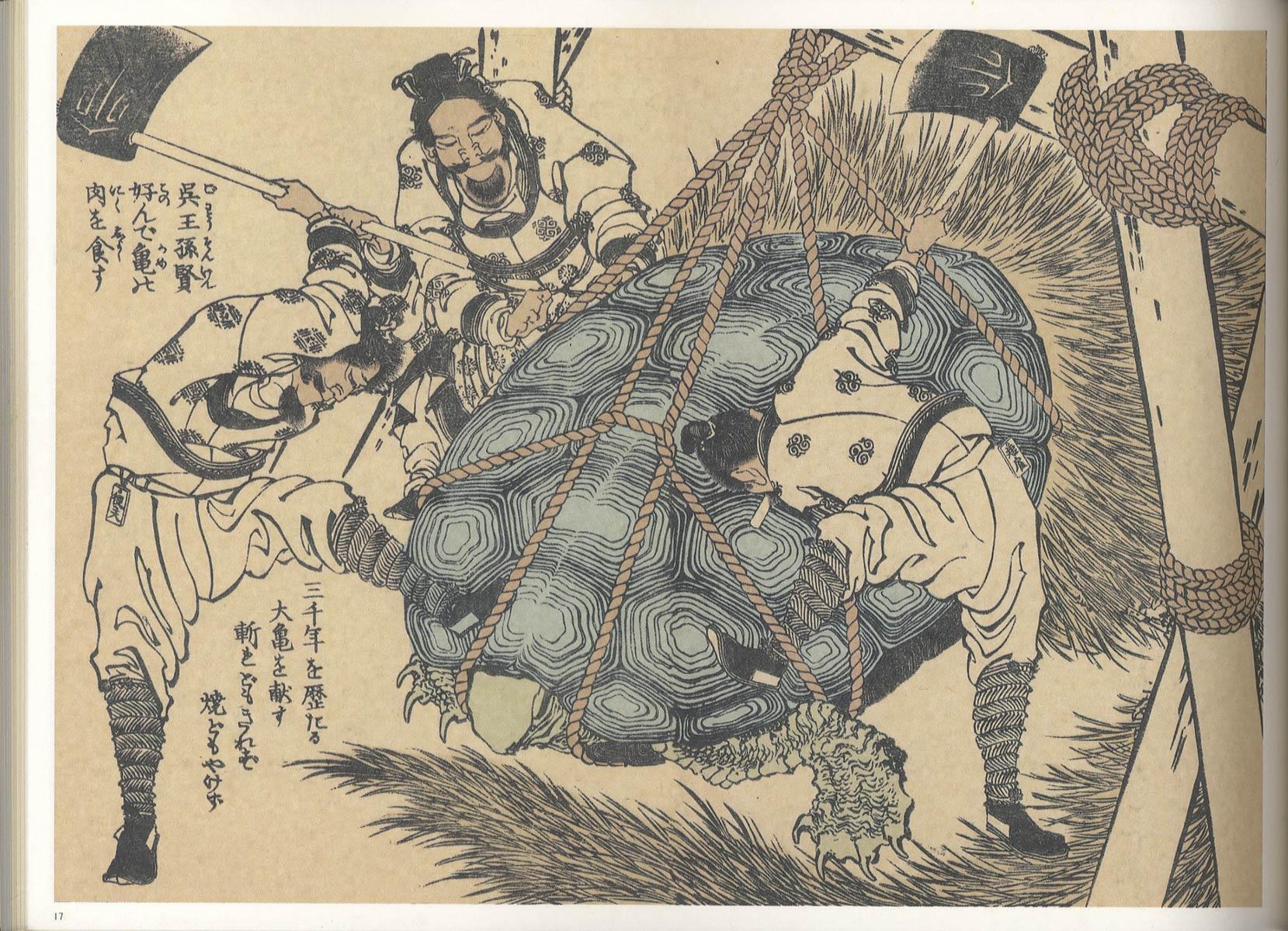 北斎絵本図録[image2]