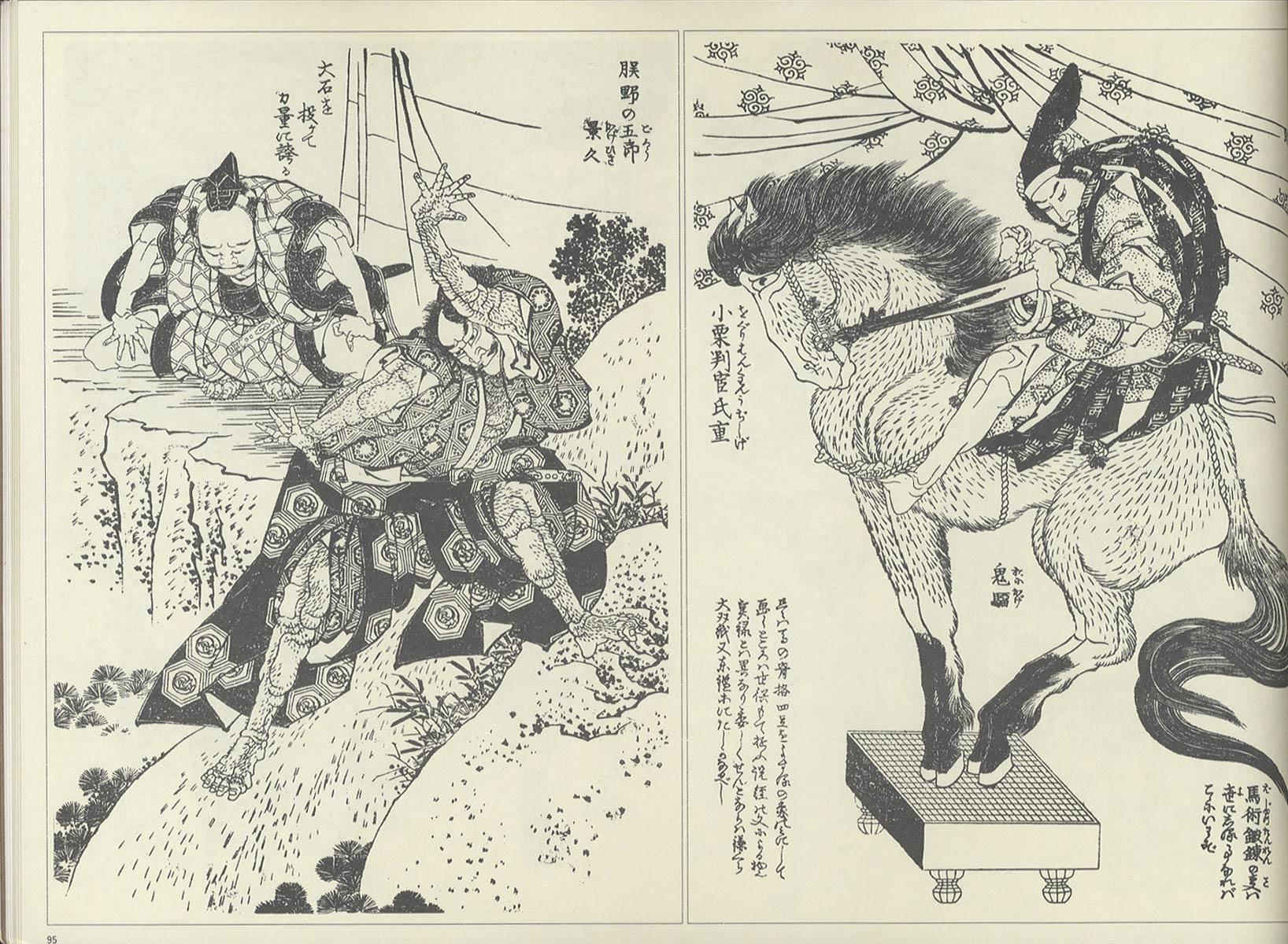 北斎絵本図録[image3]