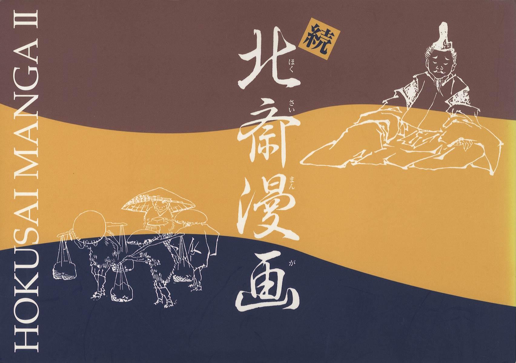 続 北斎漫画図録