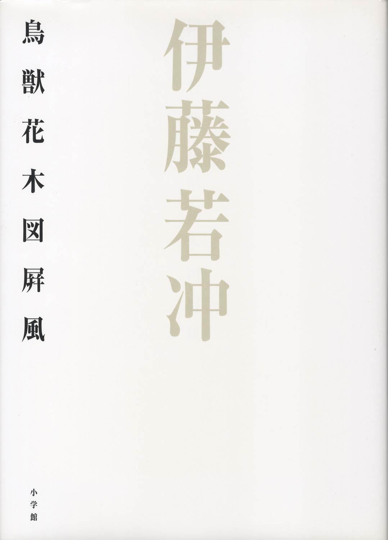 伊藤若冲 鳥獣花木図屏風