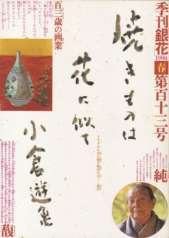 季刊 銀花 1998年 春 113号