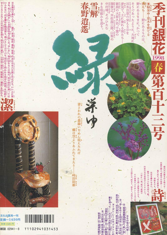季刊 銀花 1998年 春 113号[image2]