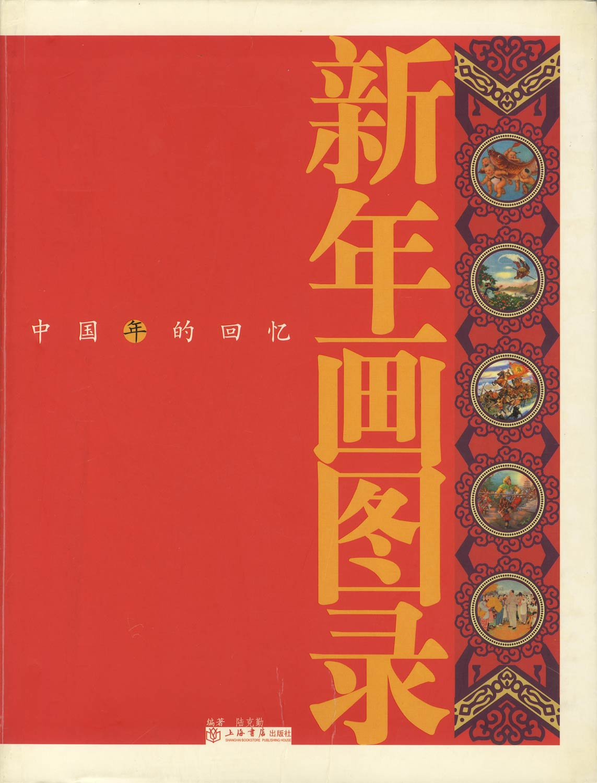 新年画图录 中国年的回忆