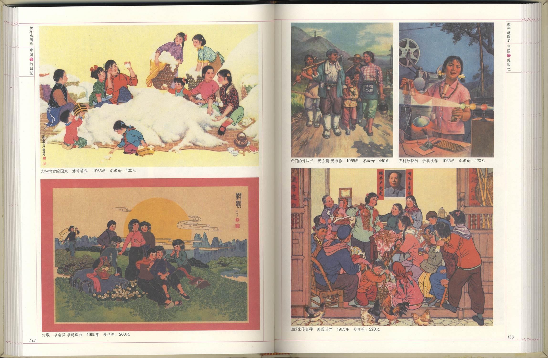 新年画图录 中国年的回忆[image4]