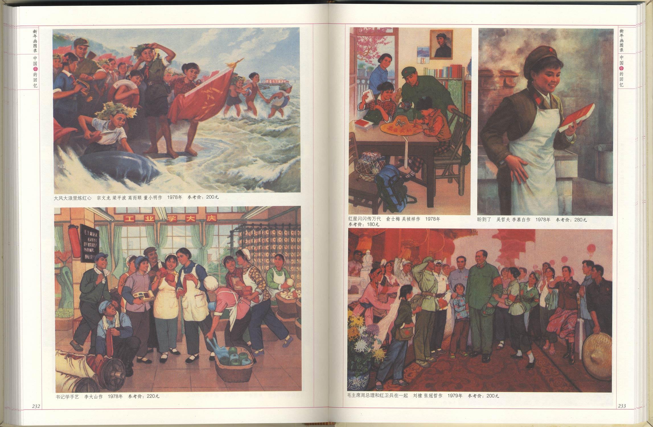 新年画图录 中国年的回忆[image5]