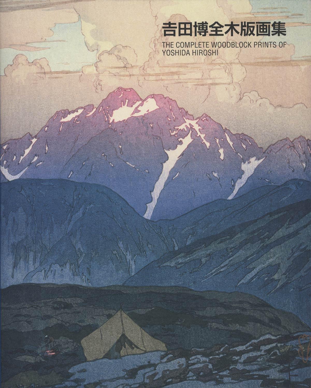 吉田博全木版画集 THE COMPLETE WOODBLOCK PRINTS OF YOSHIDA HIROSHI