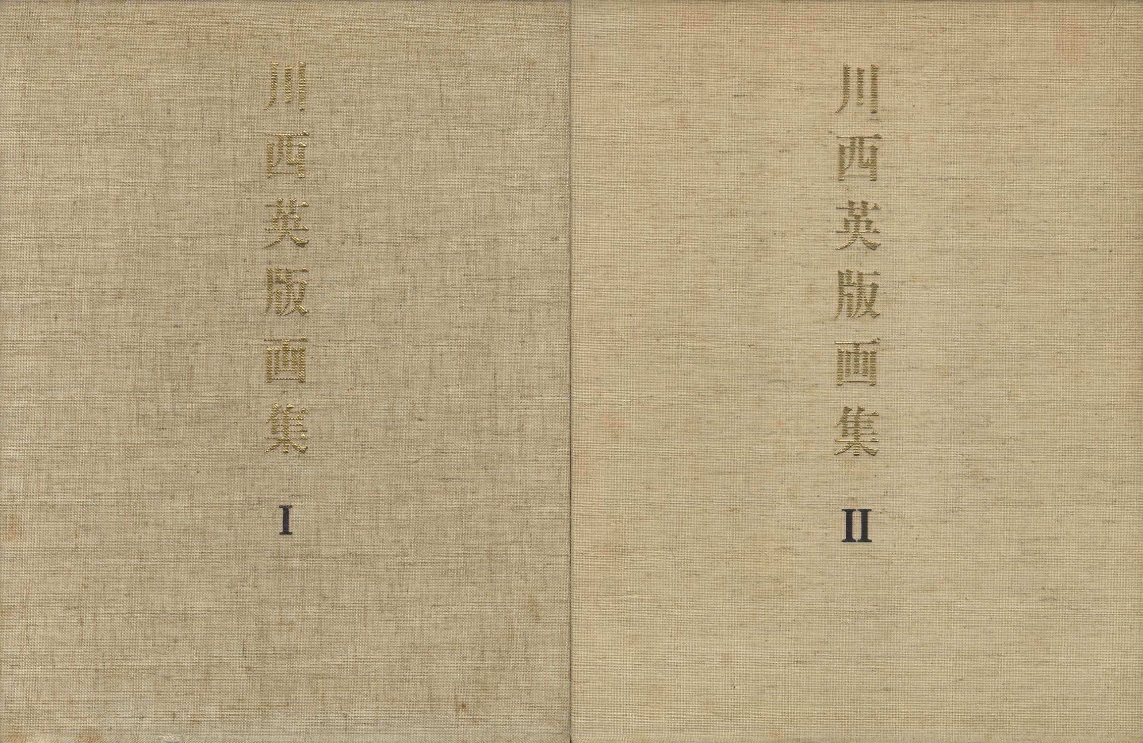 川西英版画集 I・II