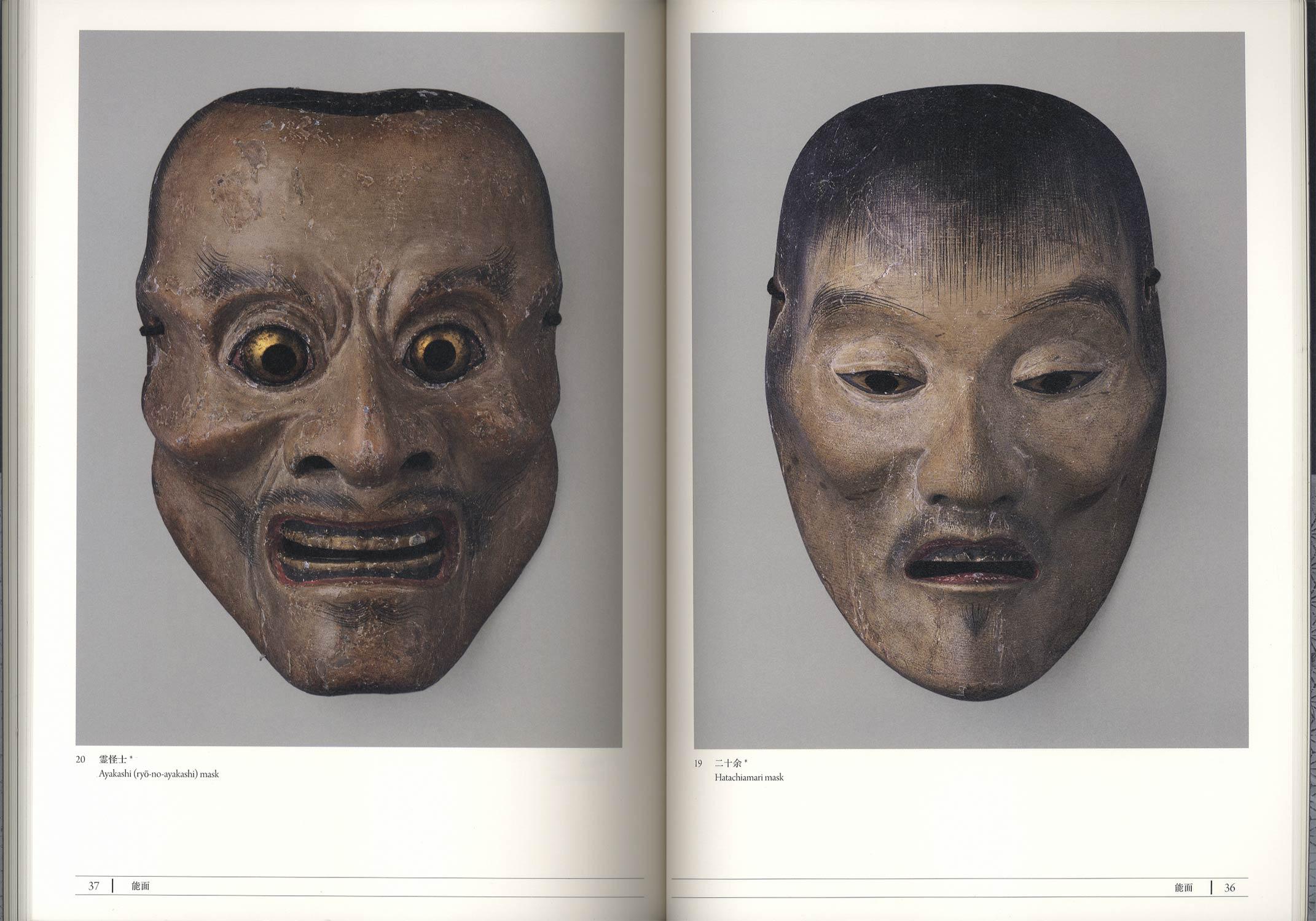 国立能楽堂コレクション展 能の雅 狂言の妙[image3]