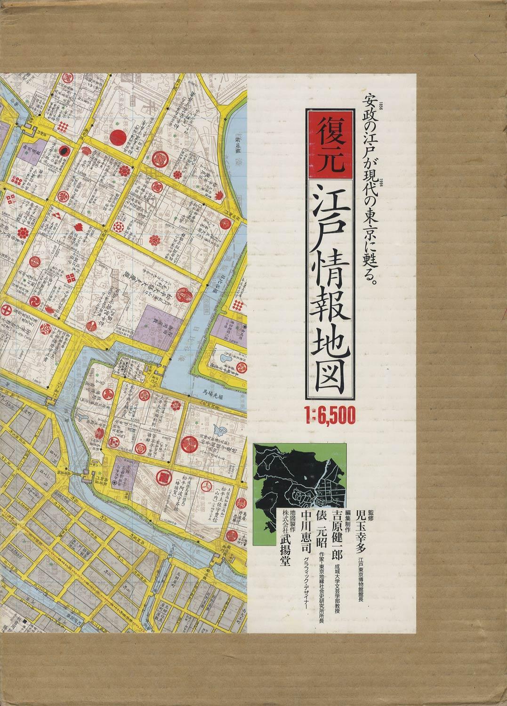 復元 江戸情報地図 1:6500