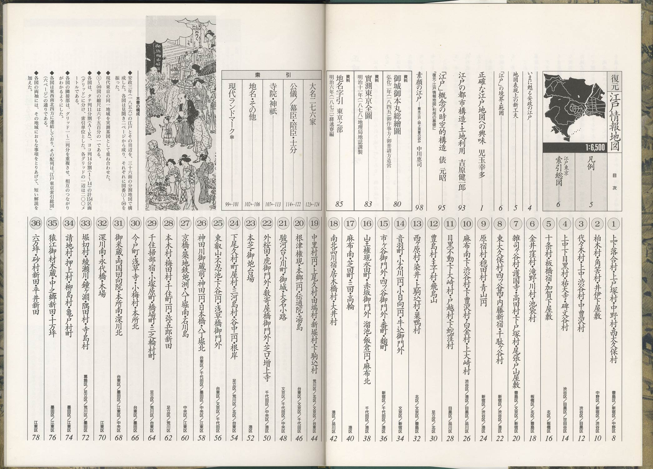 復元 江戸情報地図 1:6500[image3]