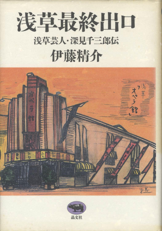 浅草最終出口 浅草芸人・深見千三郎伝[image1]