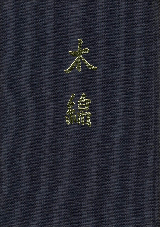 木綿[image2]