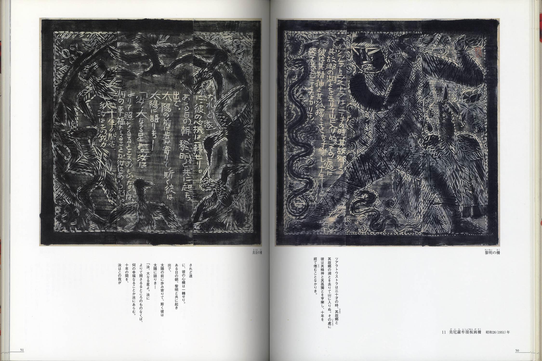 棟方志功展 生誕一〇〇年 大原美術館所蔵[image2]