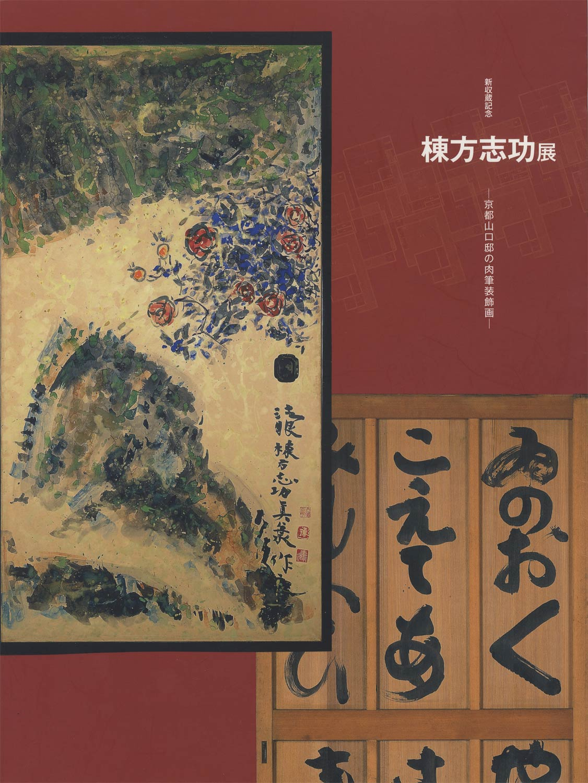 新収蔵記念 棟方志功展 京都山口邸の肉筆装飾画