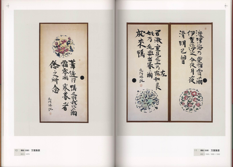 新収蔵記念 棟方志功展 京都山口邸の肉筆装飾画[image2]