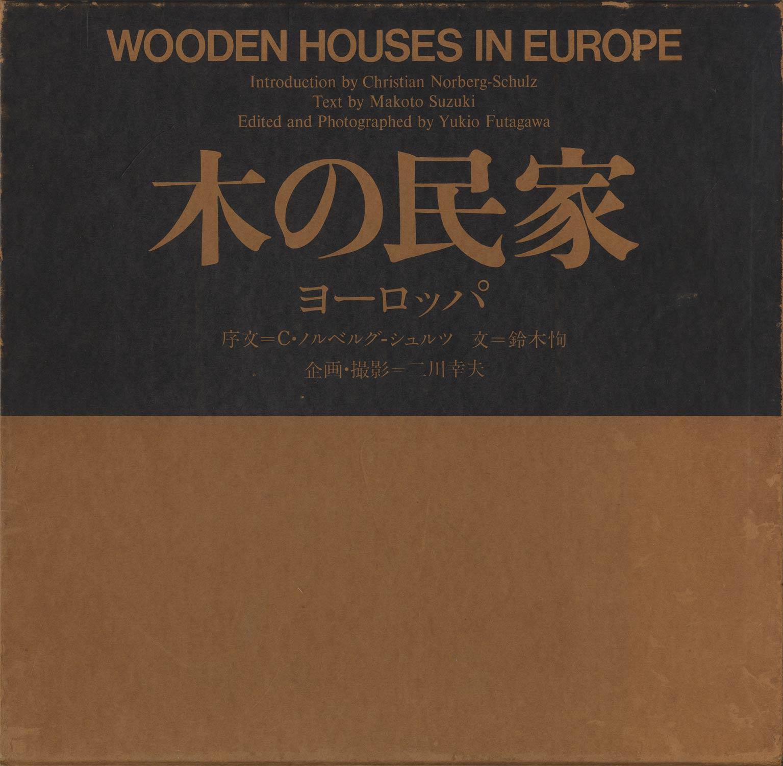木の民家 ヨーロッパ WOODEN HOUSES IN EUROPE
