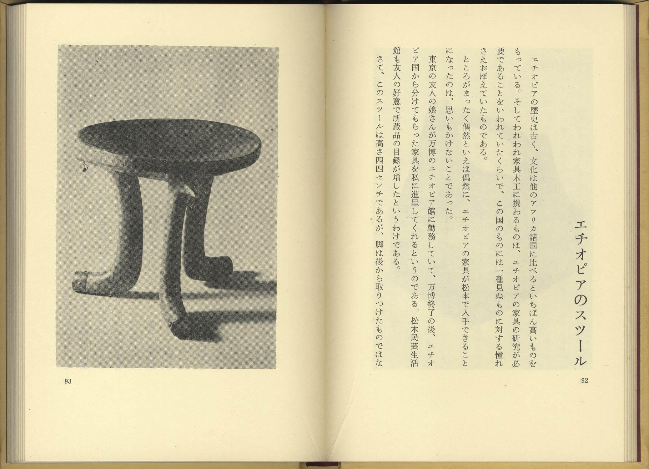 木の民芸 日常雑器に見る手づくりの美[image3]