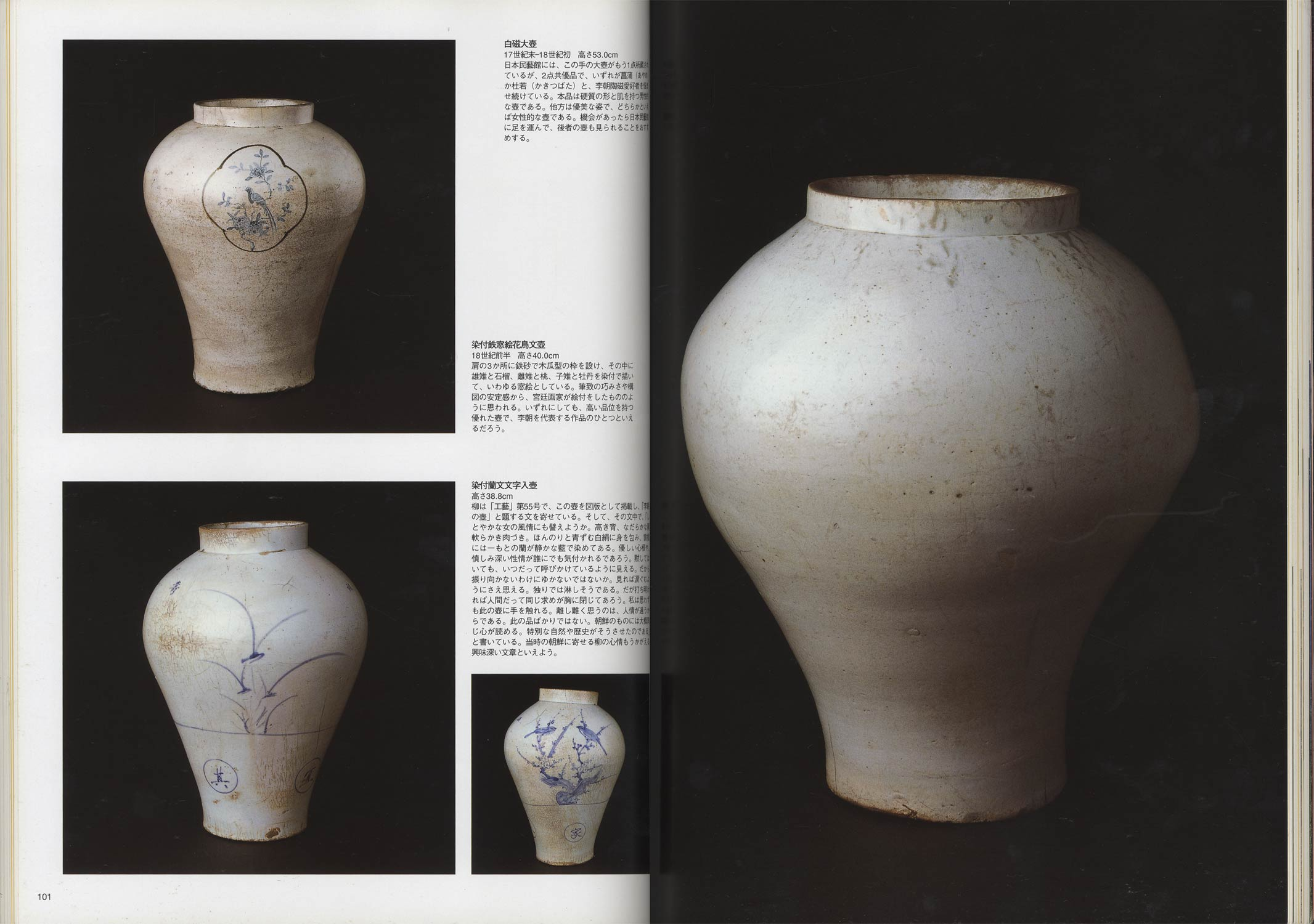 柳宗悦の世界 民藝の発見とその思想 別冊太陽[image4]